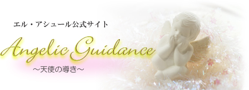Angelic Guidance~天使の導き~