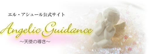 Angelic Guidance~天使の導き~